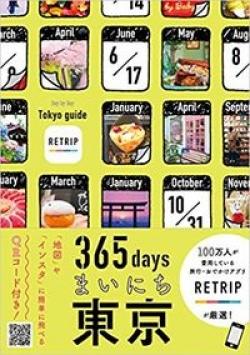 365daysまいにち東京