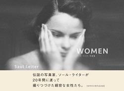 ソール・ライター写真集WOMEN