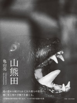 山熊田 YAMAKUMATA