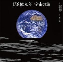 138億光年宇宙の旅