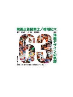 映画広告図案士 檜垣紀六 洋画デザインの軌跡