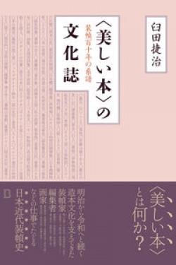 〈美しい本〉の文化誌 装幀百十年の系譜(3,000円+税、Book&Design)