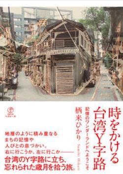 時をかける台湾Y字路