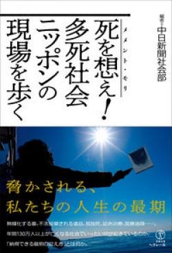 死を想え メメント・モリ 多死社会ニッポンの現場を歩く