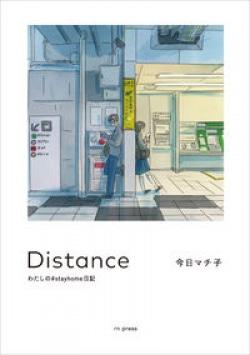 Distance わたしの#stayhome日記
