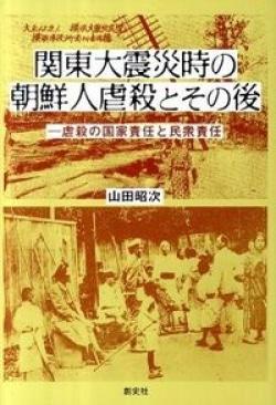 関東大震災時の朝鮮人虐殺とその後 : 虐殺の国家責任と民衆責任