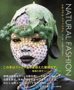 ナチュラル・ファッション