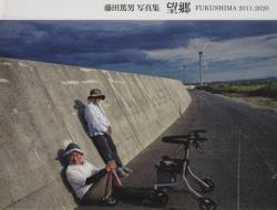 藤田篤男写真集 望郷―FUKUSHIMA 2011‐2020