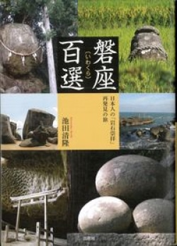 磐座百選 : 日本人の「岩石崇拝」再発見の旅