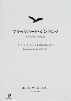 ブラックバード・シンギング : ポール・マッカートニー詩集・詞集1965-1999