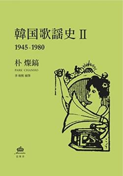 韓国歌謡史II 1895-1980