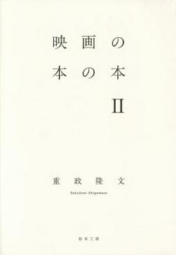 映画の本の本 2
