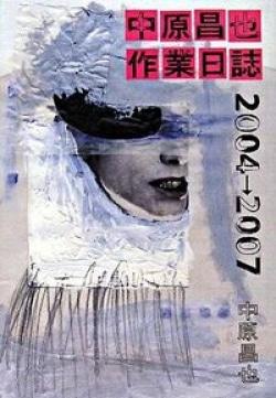 中原昌也作業日誌2004→2007