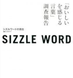 シズルワードの現在 : 「おいしいを感じる言葉」調査報告