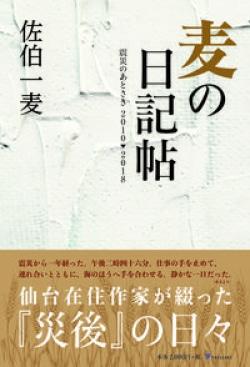 麦の日記帳 震災のあとさき 2010→2018