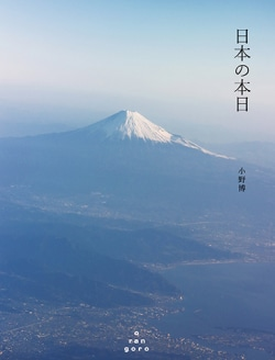 日本の本日