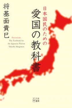 日本国民のための愛国の教科書