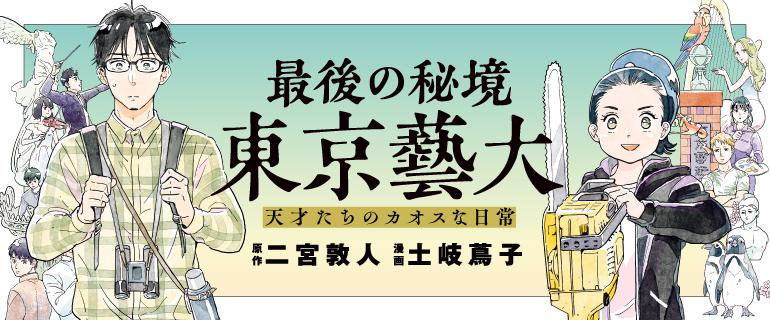 最後の秘境 東京藝大 天才たちのカオスな日常