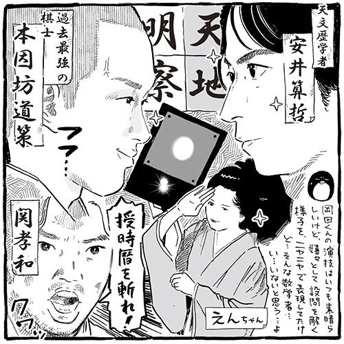 岡田准一&横山裕出演「天地明察」 原作のあの「強火」な絡みが