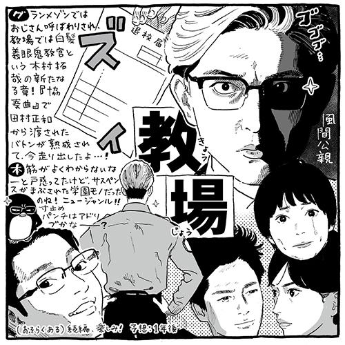 木村拓哉主演「教場」 見事なドラマ化! 切れ味鋭い原作にも注目 ...