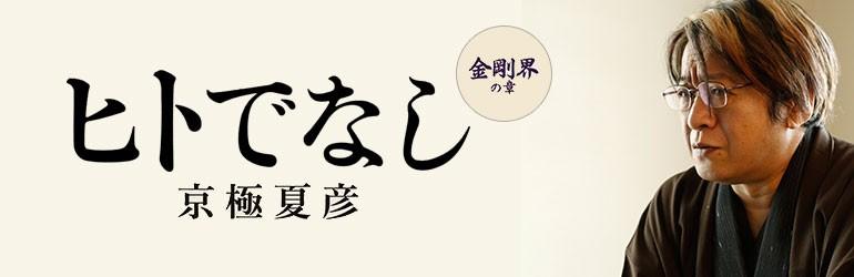 京極夏彦『ヒトでなし 金剛界の章』
