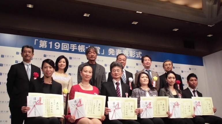 「第19回手帳大賞」発表表彰式