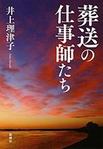 『葬送の仕事師たち』井上理津子[著](新潮社)