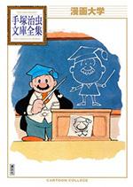 『漫画大学』手塚治虫[著](講談社)