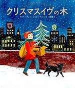 『クリスマスイヴの木』サットン エミリー/ハディ デリア[著](BL出版)