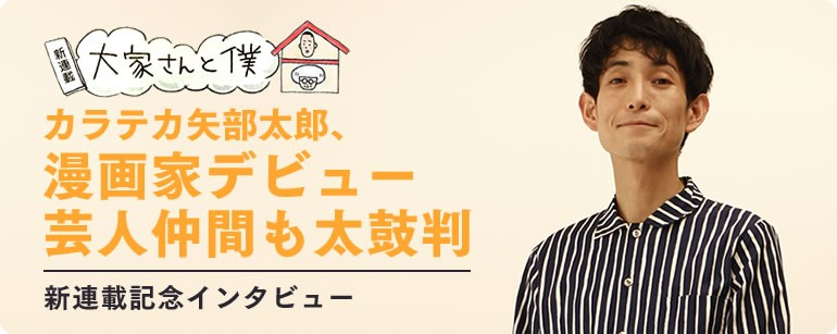 カラテカ矢部太郎、漫画家デビュ...