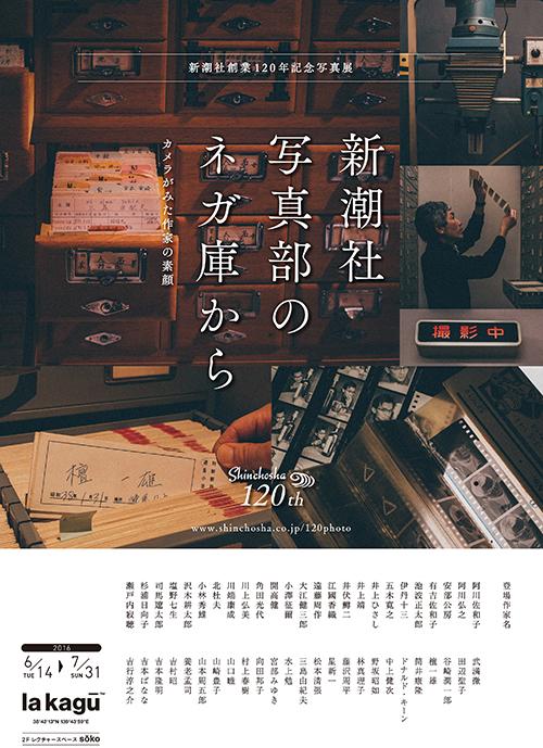 新潮社創業120年記念写真展「新潮社写真部のネガ庫から」 「カメラがみた作家の素顔」