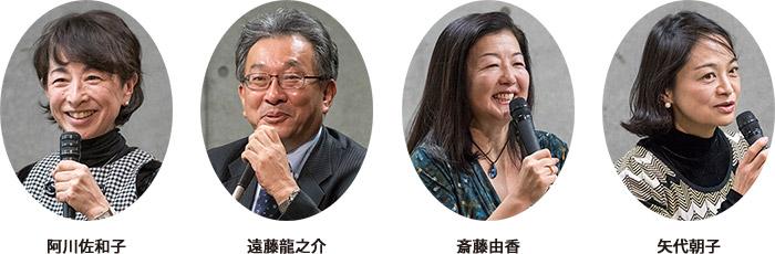 阿川佐和子さん、遠藤龍之介さん、斎藤由香さん、矢代朝子さん