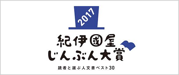 紀伊國屋じんぶん大賞2017