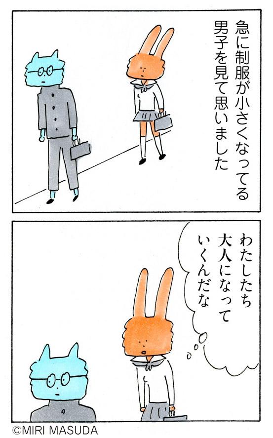 『せいのめざめ』益田ミリ/武田砂鉄[著]河出書房新社