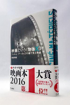 映画本大賞第1位受賞作『映画という《物体X》 フィルム・アーカイブの眼で見た映画』