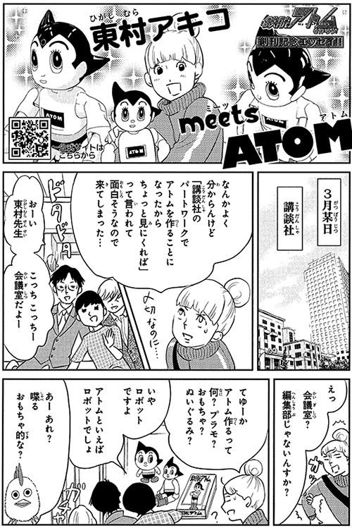 講談社の全コミック誌に掲載された『東村アキコ meets ATOM』