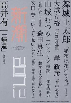 「新潮」2017年2月号
