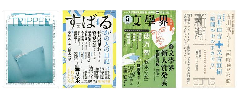 akutagawa2017_zenhan