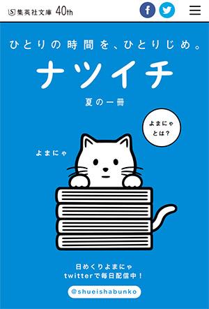 natsuichi2017