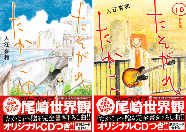 尾崎世界観(クリープハイプ)が同作品のために書き下ろした完全オリジナル曲を収録したCD付きの1巻および10巻の特装版の発売が決定