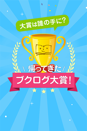 第5回ブクログ大賞