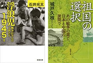 石井光太『浮浪児1945-』と城戸久枝『祖国の選択』