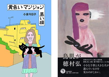 小泉今日子『黄色いマンション 黒い猫』(スイッチパブリッシング)と穂村弘『鳥肌が』(PHP研究所)