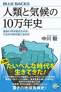 中川毅『人類と気候の10万年史』(講談社ブルーバックス)