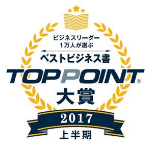 2017年上半期「TOPPOINT大賞」