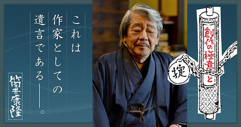 筒井康隆の画像 p1_33