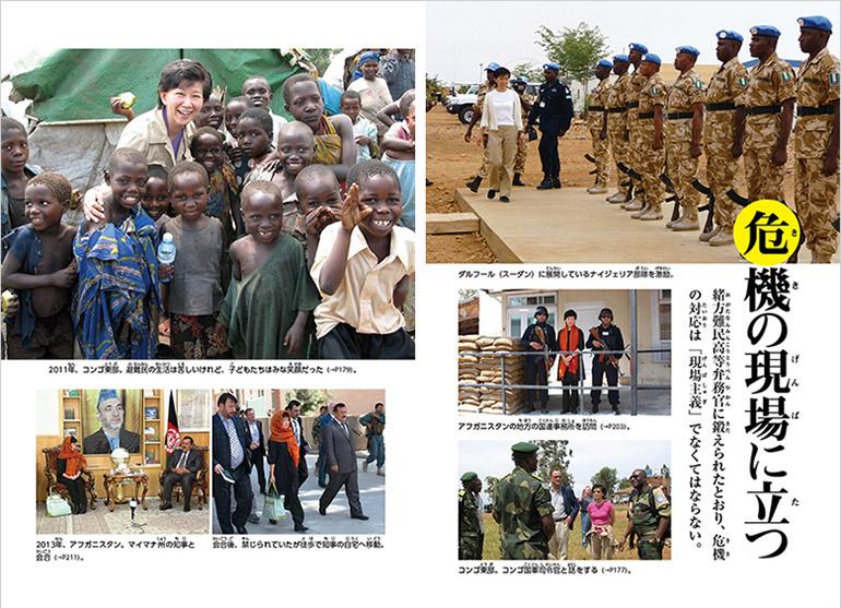紛争現場と家庭を両立「国連日本人ナンバー1」中満泉の魅力