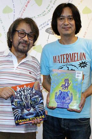 左が、文章を書いたきむらゆういちさん。右が、絵を描いた竹内通雅さん