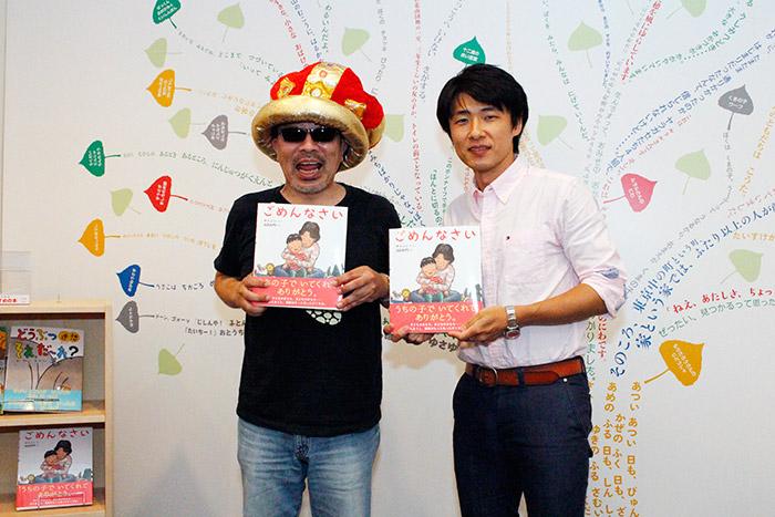 サトシンさんと羽尻利門さんが初めてタッグを組んだ絵本「ごめんなさい」(ポプラ社/税別1300円)
