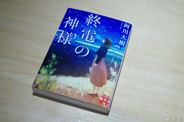 『終電の神様(実業之日本社文庫)』阿川大樹[著]実業之日本社